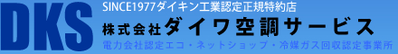 DKS/株式会社ダイワ空調サービス