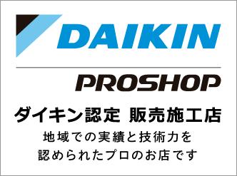DAIKIN・PROSHOP