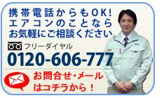 エアコンのことならお気軽にご相談ください/0120-606-777